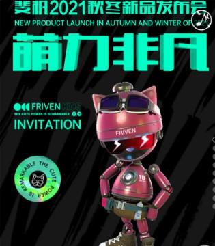 斐�i2021秋冬新品发布会即将与福建泉州隆重举行!