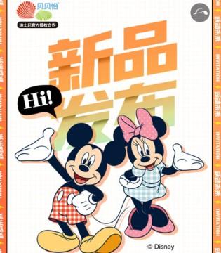 迪士尼2021秋冬新品发布会将于福建厦门隆重举行!