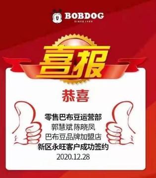 喜报!祝贺BOBDOG巴布豆连续签约九家新店!
