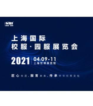 2021播种的季节 让我们在上海相遇!