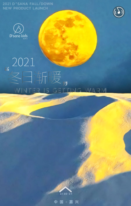 """DISANA蒂萨纳""""冬日渐暖""""2021秋/羽绒新品发布会预告"""