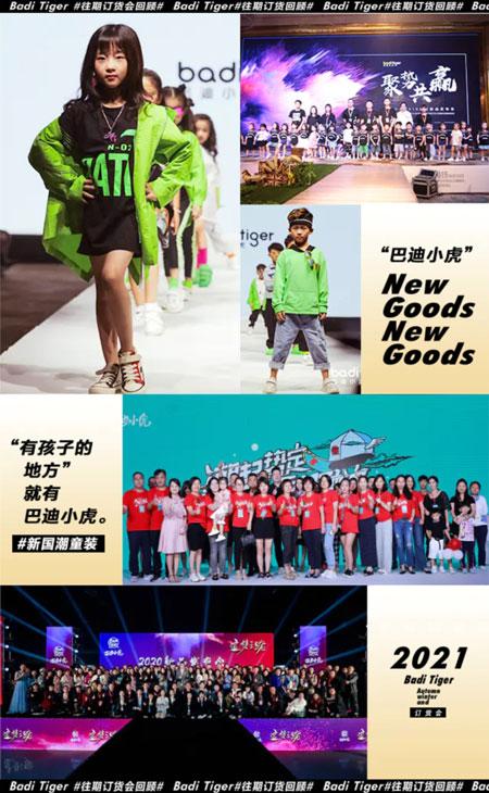 巴迪小虎2021秋冬新品订货会 3月30日成都站邀您参与!