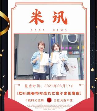 热烈祝贺洛小米喜迎新店!预祝新店开业大吉!