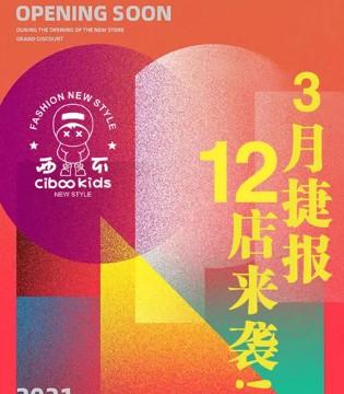 暖春3月CIBOO品牌12店即将开业 一起乘风破浪吧