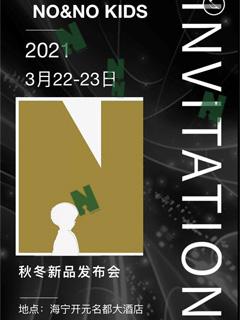 NONOKIDS&又墨uemo 2021秋冬新品发布会即将开幕!