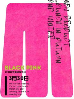 "M童装品牌2021秋冬新品发布会""BLACKPINK""即将开幕!"