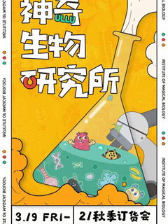 ULLU优露2021秋季新品订货会即将在杭州盛大开幕!