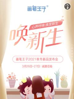 画笔王子2021秋冬新品发布会将于广东中山隆重举行!