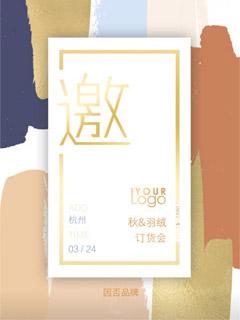 因否童装2021秋&羽绒新品订货会杭州站即将隆重举行!