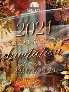 小象Q比2021秋冬新品发布会即将盛大开幕!
