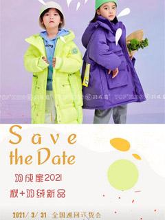 羽成扉2021秋+羽绒新品全国巡回订货会即将开启!