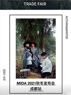 咪哒MIDA 2021秋冬新品发布会成都站即将盛大开幕!