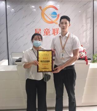 热烈祝贺浙江金华邓女士与宾果童话成功签约!
