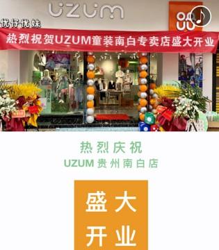 热烈祝贺UZUM【优仔优妹】贵州南白专卖店开业大吉!