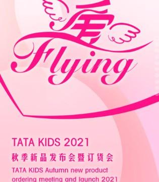 TATA童鞋2021秋季新品发布会暨订货会即将盛大开幕!
