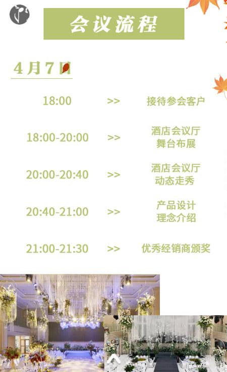 莫小汐2021秋羽绒新品订货会将于河南开封隆重举行!