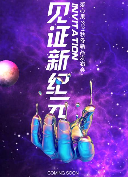 见证新纪元 爱心果2021秋冬新品发布即将盛大举办!