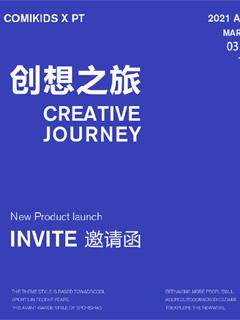 创想之旅 可米の家2021冬季新品发布会即将盛大开幕!