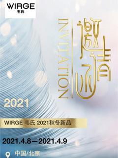 WIRGE韦氏2021秋冬新品发布会北京站即将隆重举行!