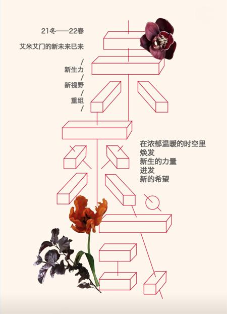 """艾米艾门""""未来式""""21冬&22春新品发布会即将开幕!"""
