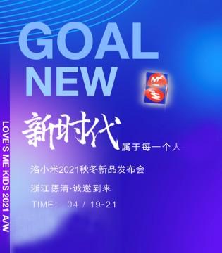 洛小米2021秋冬新品发布会将于浙江德清隆重举行!
