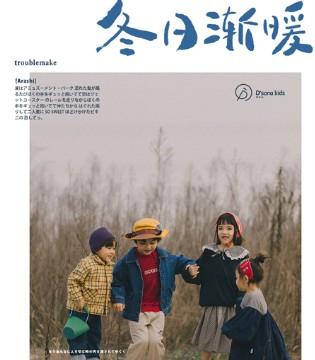 【冬日渐暖】D`sana 2021秋+羽绒新品发布会即将开启!