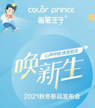 唤・新生 画笔王子2021秋冬新品发布会圆满举办!