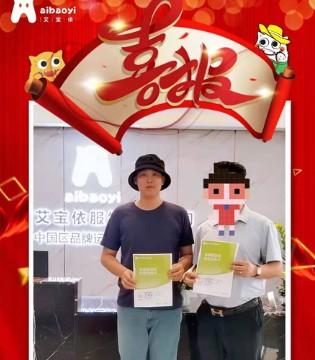 热烈祝贺贵州分公司与艾宝依成功签约!
