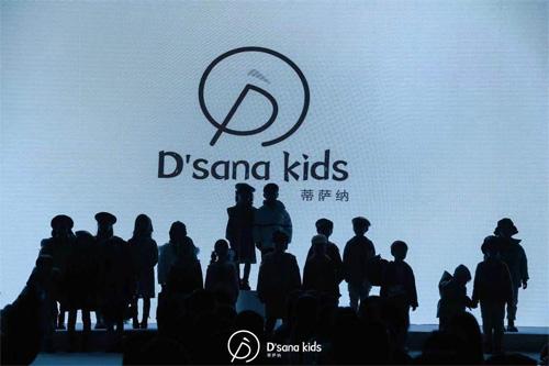 祝贺D`sana蒂萨纳2021秋+羽绒新品发布圆满结束!