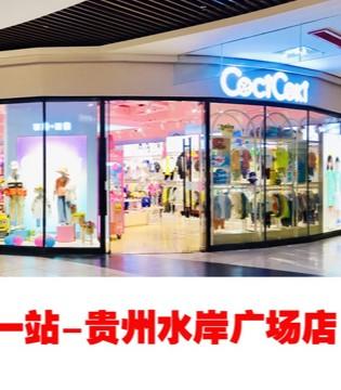 全国巡访可趣可奇店-首一站贵州贵阳水岸广场店