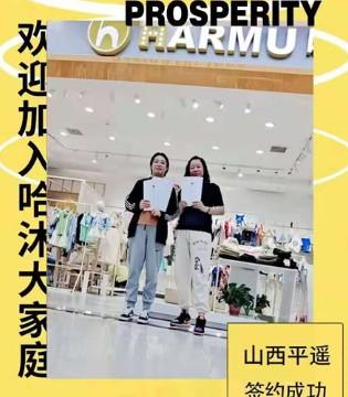恭喜哈沐童装再添新坐标 与山西平遥专卖店签约成功!
