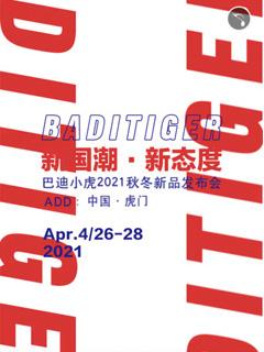 巴迪小虎2021秋冬新品发布会即将盛大开幕!