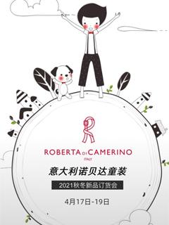诺贝达2021秋冬新品订货会将于东莞隆重举行!