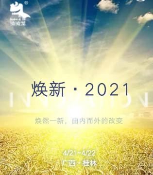 波波龙2021/AW新品发布会将于广西桂林隆重举行!