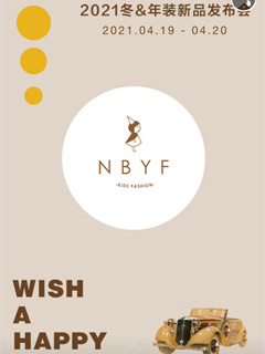 NBYF 2021冬&年装新品发布会将于浙江海宁隆重举行