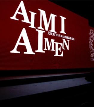 热烈祝贺艾米艾门时尚盛宴 圆满成功!