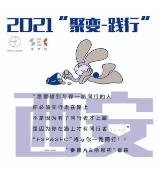 """2021""""聚变-践行""""———— 4月7日西安终端内训简报"""
