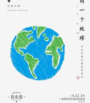 吾名堂秋季新品发布会——同一个地球
