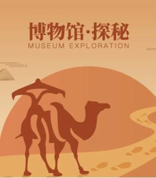 博物馆· 探秘—红蜻蜓儿童2021秋冬新品订货会隆重举行
