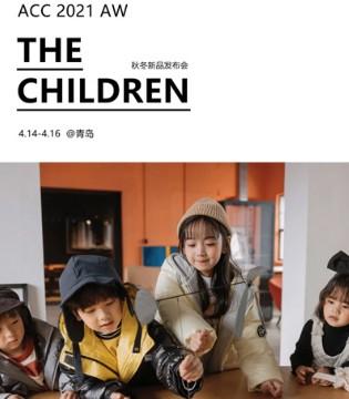 爱西西ACC 2021 AW  The Children