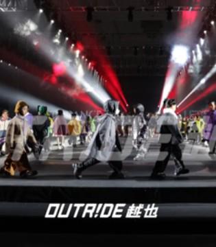 Outride越也2021冬季发布会圆满成功 国潮少年力!