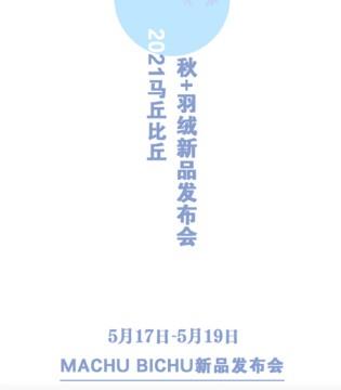 �R丘比丘2021秋+羽�q新品�l布���⒂卩�州盛大�_幕!