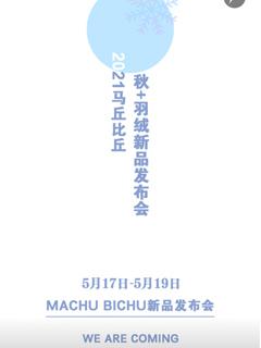 马丘比丘2021秋+羽绒新品发布会将于郑州盛大开幕!