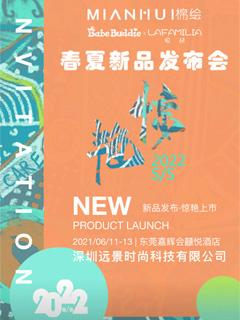 远景时尚2022春夏新品发布会即将于东莞盛大开幕!