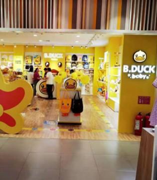 分享喜悦 祝贺鄂尔多斯小黄鸭新店开业大吉!