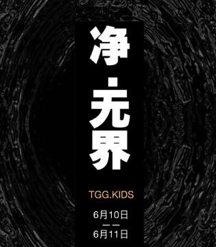 田果果TGG KIDS 2021冬年新品�l布��即�⑹⒋箝_幕!