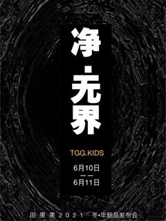 田果果TGG KIDS 2021冬年新品发布会即将盛大开幕!