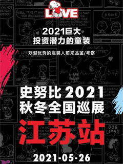 史努比2021秋冬全国巡展江苏站正在火热进行中!