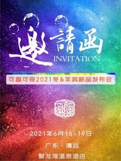 可趣可奇2021冬年装新品发布会将于广东清远盛大开幕!
