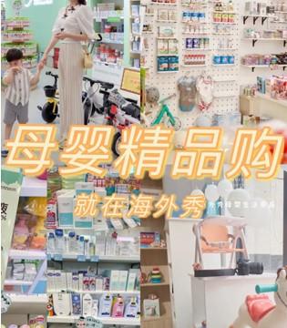 开一家海外秀母婴店 选址有多重要?